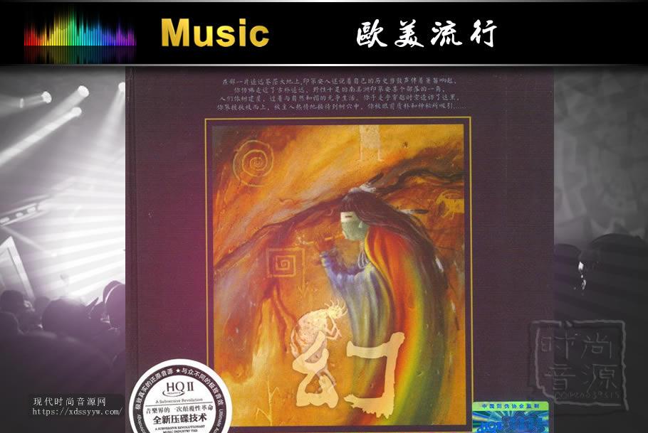 印第安新世纪轻音乐 幻[WAV分轨/百度云]