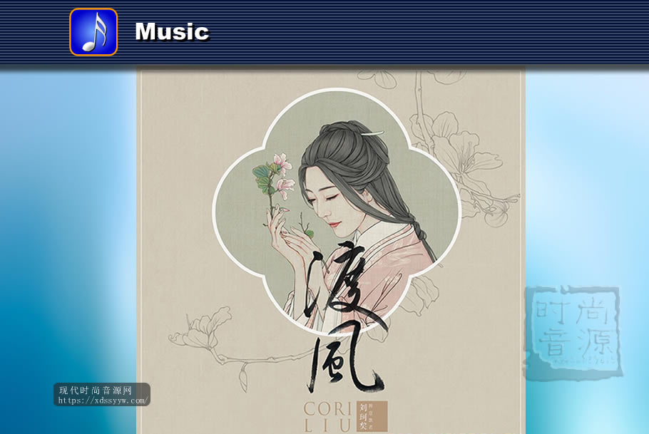 刘珂矣《渡风》歌曲+纯音乐【WAV/百度云】