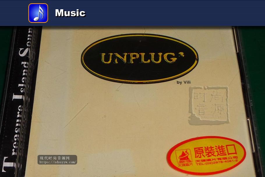 试音碟TIS Treasure Island Sound 《Unplug-2 升华》[WAV/百度云]