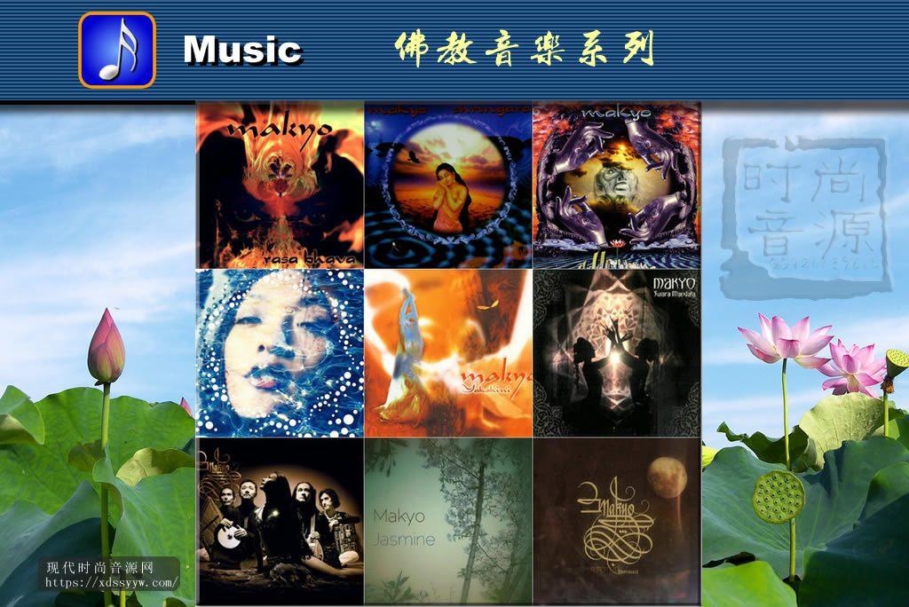 美国冥想佛乐电子大师 Makyo 全集 - Makyo - Discography 11CD (1996-2015)[FLAC]