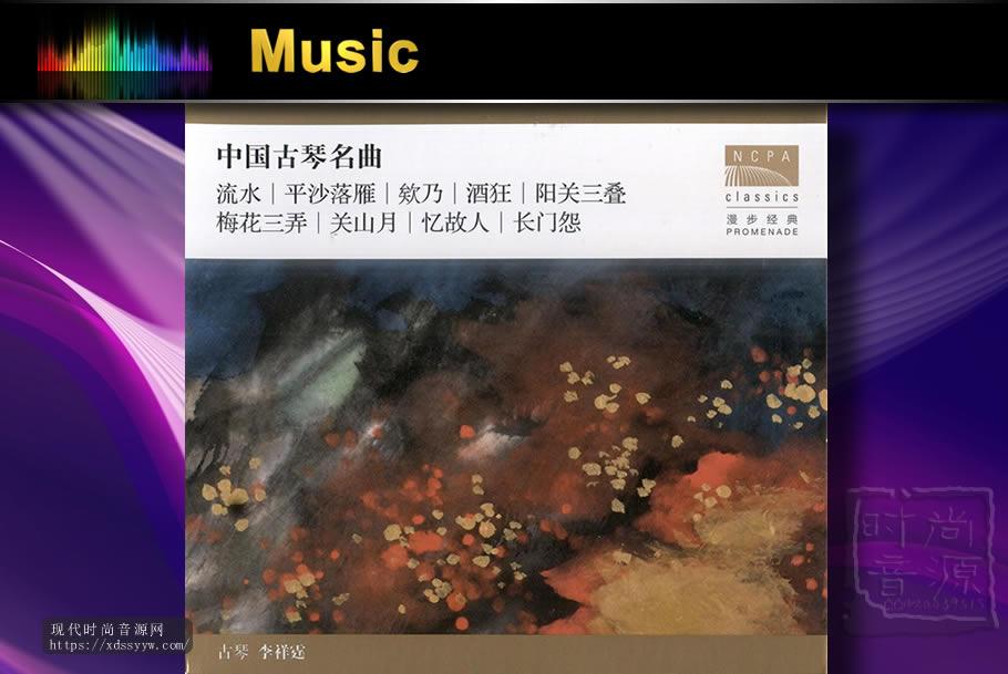古琴音乐 李祥霆《中国古琴名曲》 2018 [FLAC+CUE/整轨/百度云]