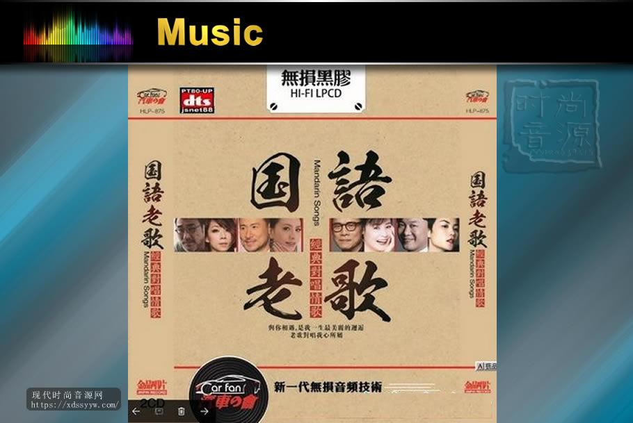 《国语老歌·经典对唱情歌》2CD[DTS-WAV分轨/百度云]