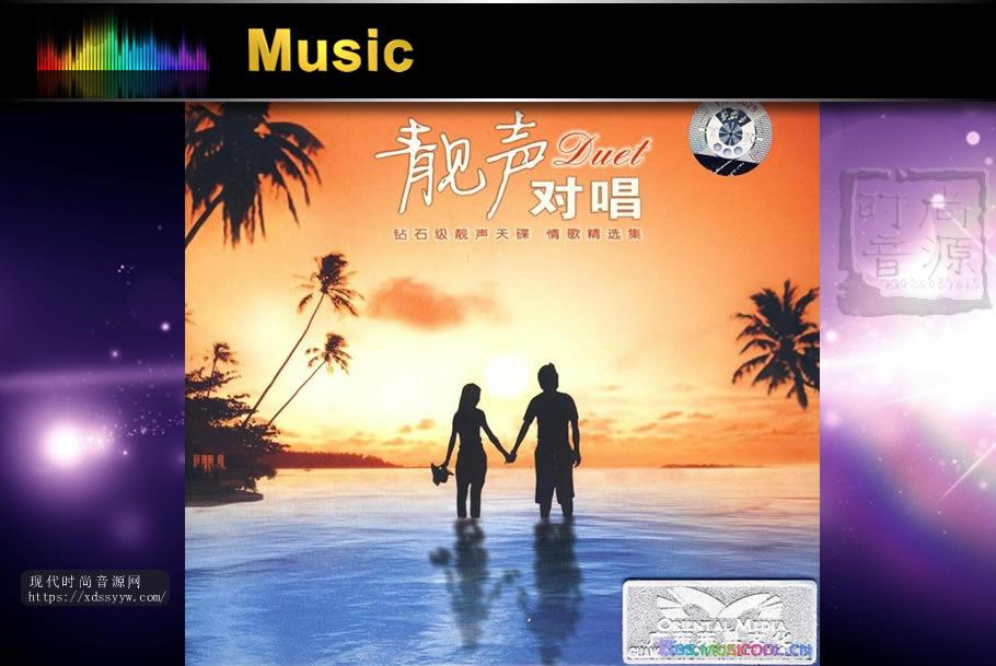 最具人气的HI-FI对唱组合 情歌精选集《靓声对唱 DSD》[WAV/百度云]