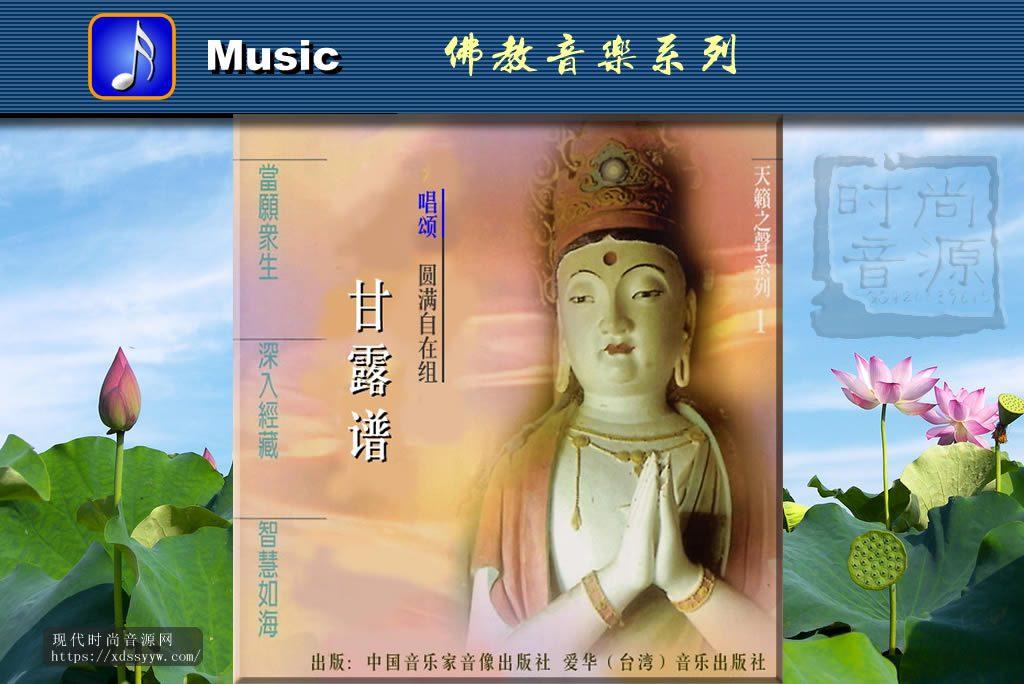 爱华唱片 佛教音乐《甘露谱(观音普门品)》[百度/APE]