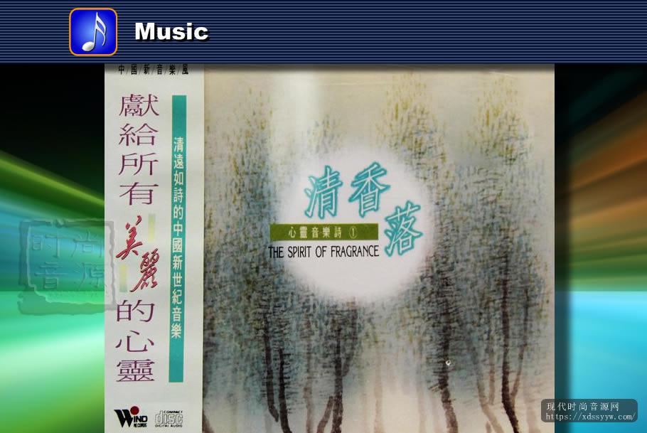 风潮 心灵音乐诗系列《清香落》【FLAC/百度云】