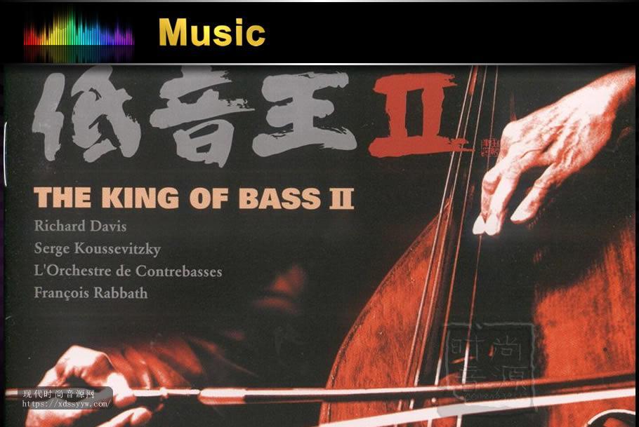 发烧天碟《低音王.II》 2000 [FLAC+CUE/整轨/百度云]