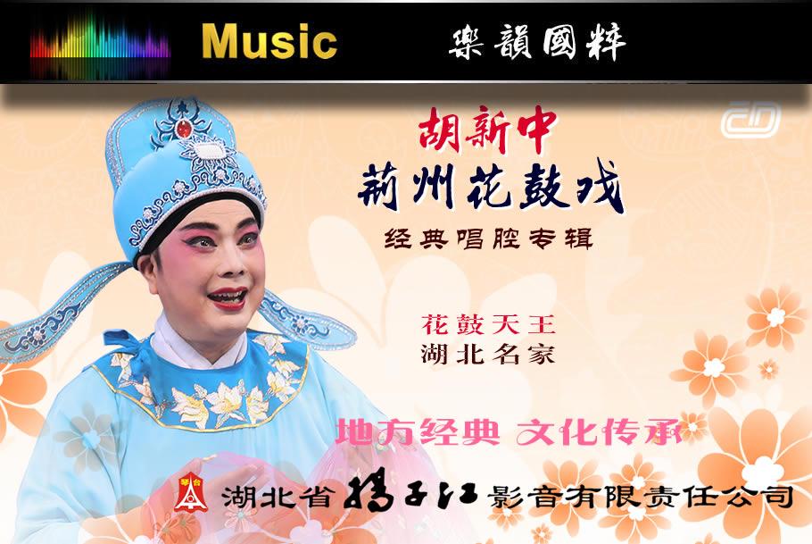 胡新中荆州花鼓戏经典唱腔专辑(WAV百度云)