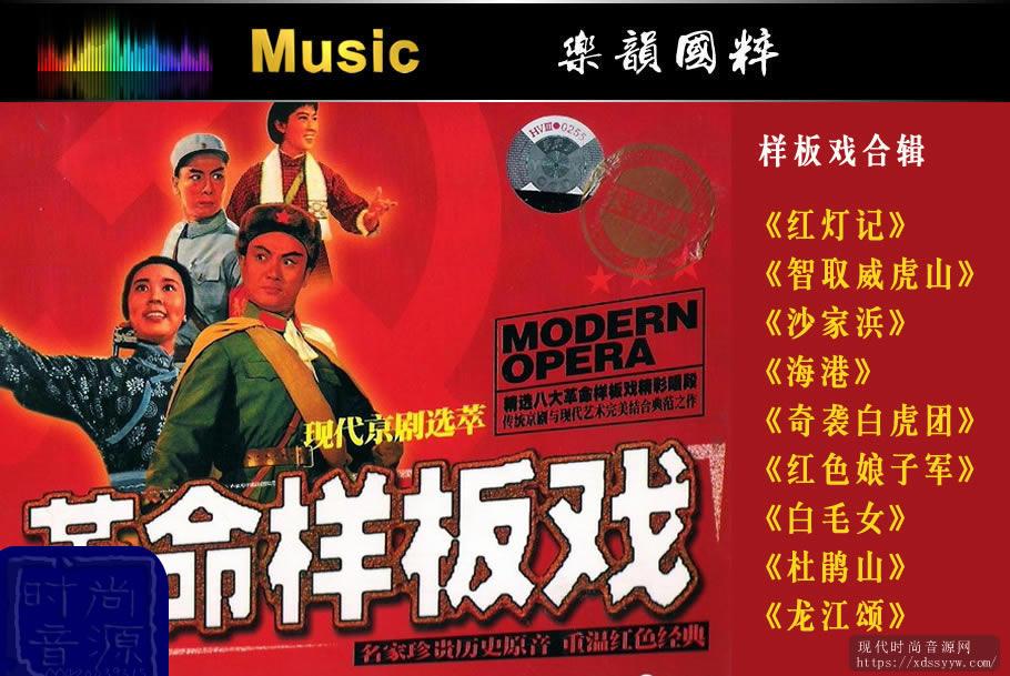 现代京剧8大样板戏15CD (珍稀版)WAV整轨8.59G