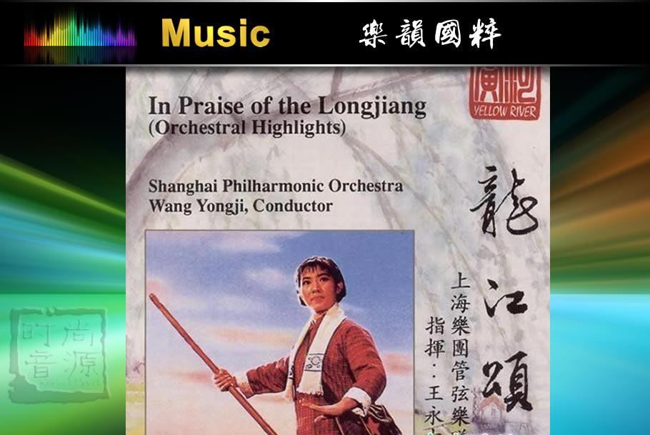 黄河唱片 上海乐团管弦乐队《京剧交响组曲-龙江颂》[FLAC/百度]