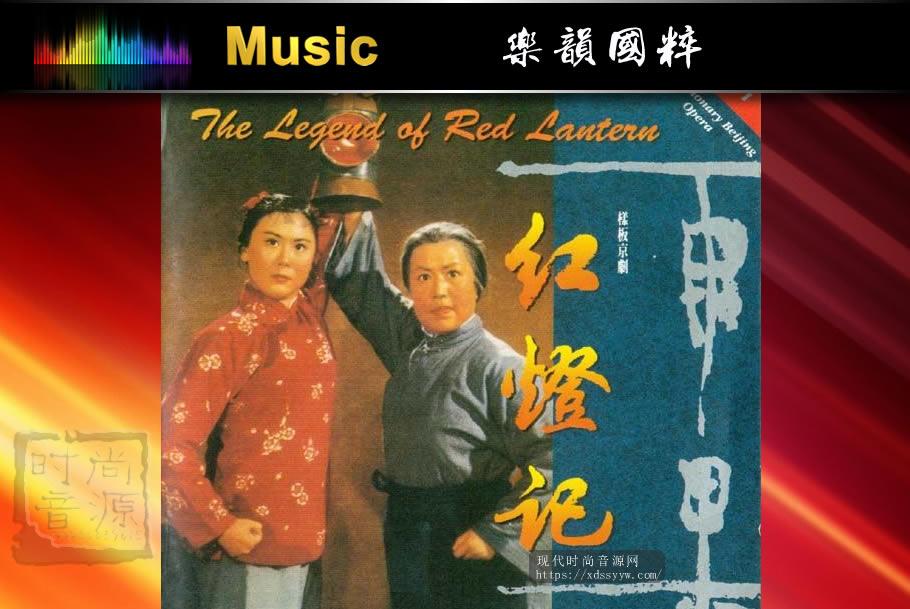 雨果唱片-《历史录音珍藏系列-红灯记(上、下集)》2CD(分轨APE)/百度云