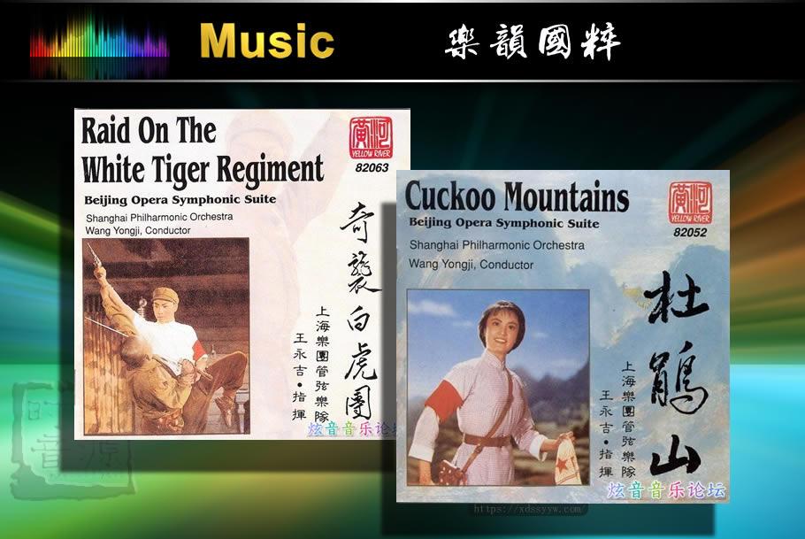 黄河唱片 上海乐团管弦乐队《京剧交响组曲 奇袭白虎团-杜鹃山》[FLAC/百度]