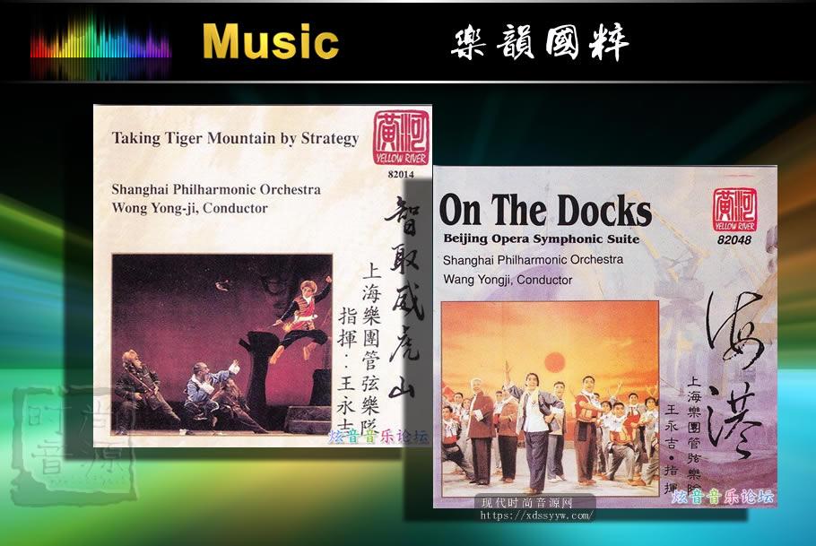 黄河唱片 上海乐团管弦乐队《京剧交响组曲 智取威虎山-海港》[FLAC/百度]