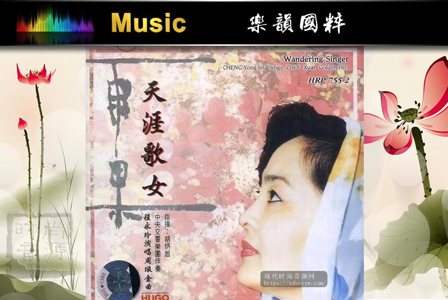 雨果唱片-《地方民歌·戏曲系列-天涯歌女(程永玲演唱周璇金曲)》APE+CUE/百度云