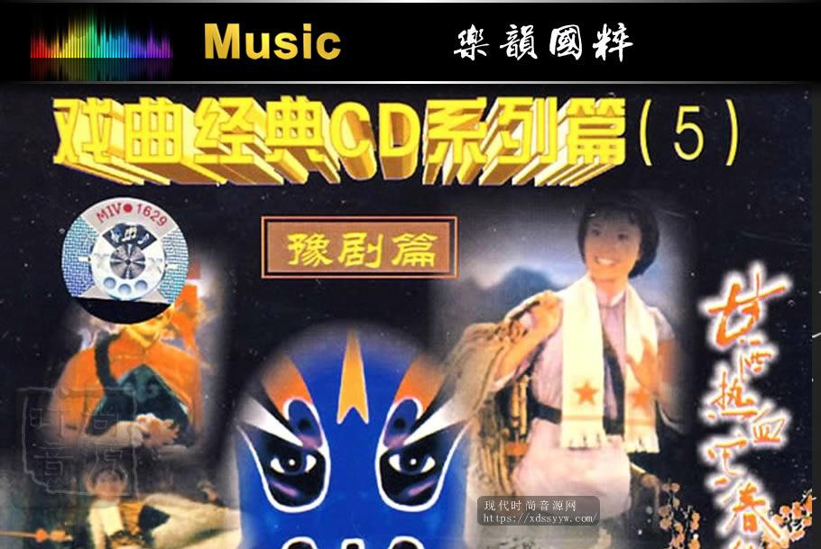 戏曲经典CD系列大全选段《豫剧篇》[WAV/百度云]