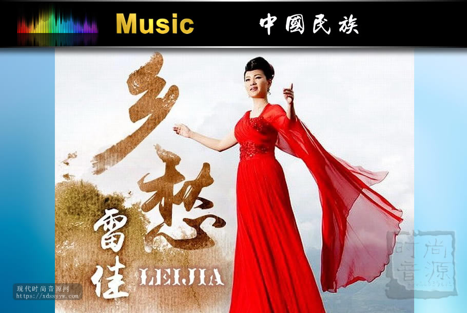 中国新生代民歌的代表人物-雷佳2014专辑《乡愁》[分轨WAV/百度云]
