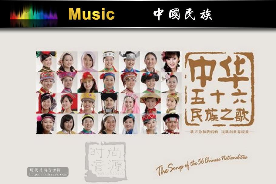 雷佳《中华56民族之歌》4CD[WAV+CUE/百度云]