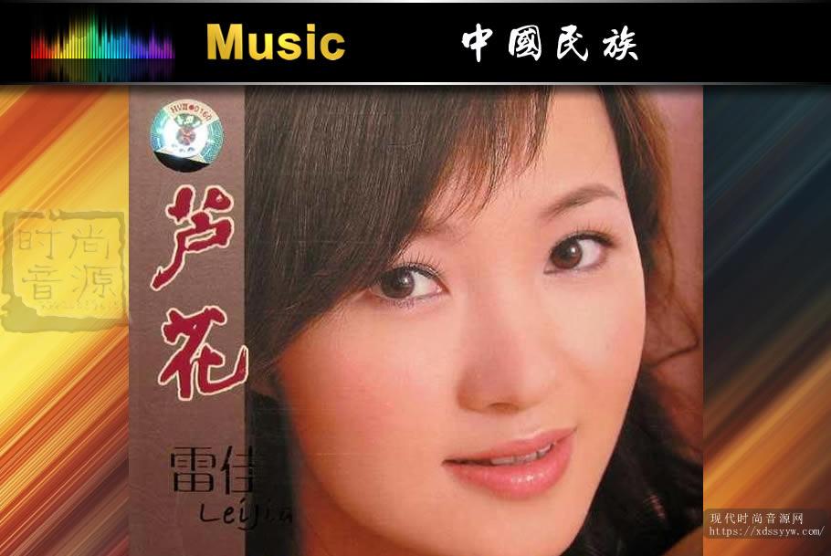 雷佳《芦花 2CD》[FLAC/百度云]