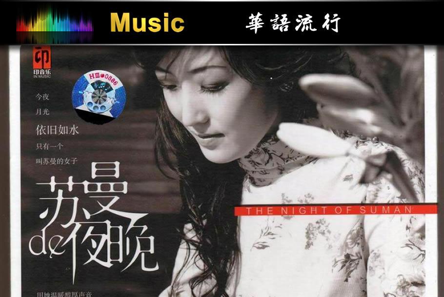 中国民歌女神苏曼的夜晚