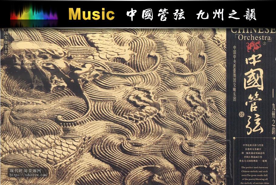 中国管弦《九州之韵》 2003 [FLAC+CUE/整轨/百度云]