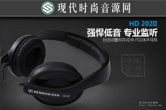 Sennheiser/森海塞尔 HD202II 头戴式监听耳机