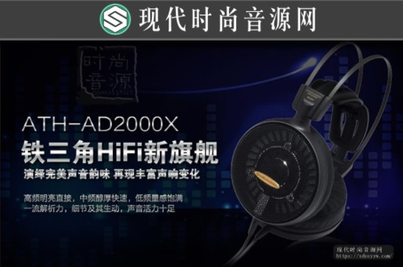 Audio Technica/铁三角ATH-AD2000X 头戴式空气动圈HIFI耳机 包邮