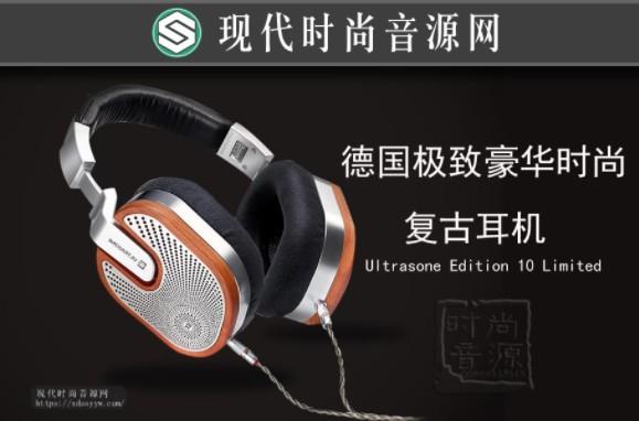 德国极致豪华时尚复古耳机 Ultrasone Edition 10 Limited