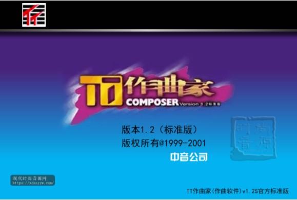 TT作曲家(作曲软件)v1.2S官方标准版