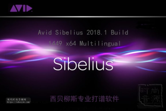 Avid Sibelius 2018.1 Build x64 Multilingual西贝柳斯专业打谱软件