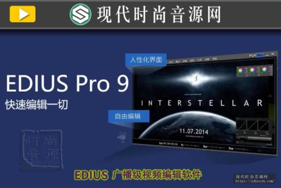 EDIUS 9 简体中文版 64位/32位/特效插件集合/通用高清视频转场素材/ 光效特效素材