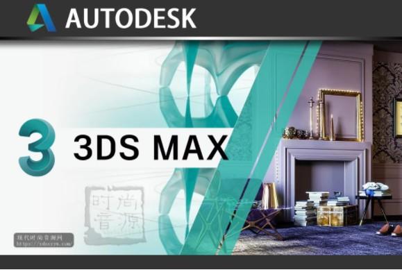 Autodesk 3DS MAX 2010-2019 中文/英文/多版本/多语言 Win注册机破解版