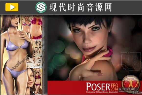 POSER软件——人物造型大师Poser Pro 2014 Win32/64/MAC