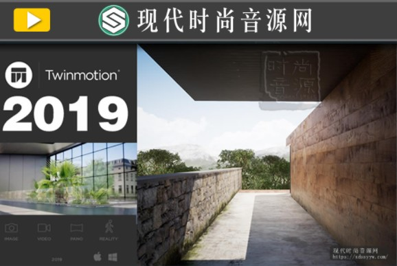 Twinmotion2019中文版-3D视频制作软件