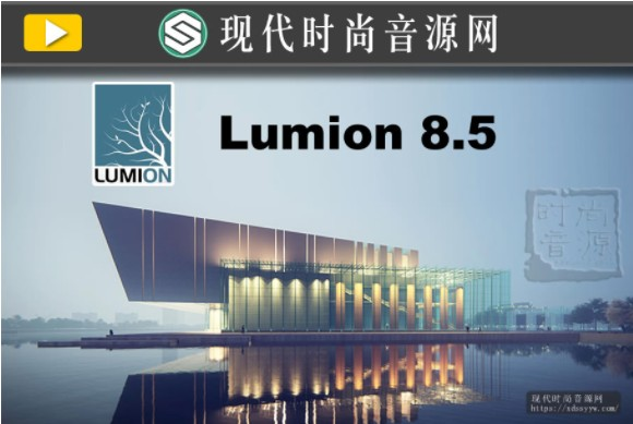 Lumion pro 8.5中文完美破解版 附安装教程-视频制作软件