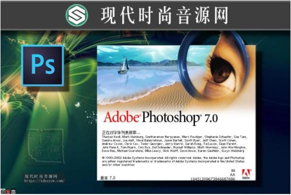 Photoshop 7.0 官方中文版
