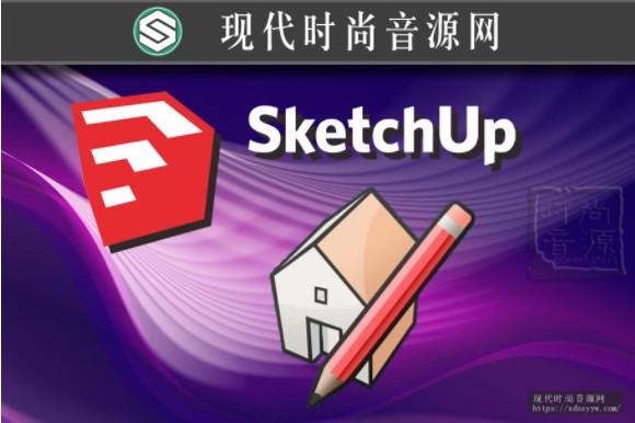 SketchUp Pro2018草图大师 最新安装包