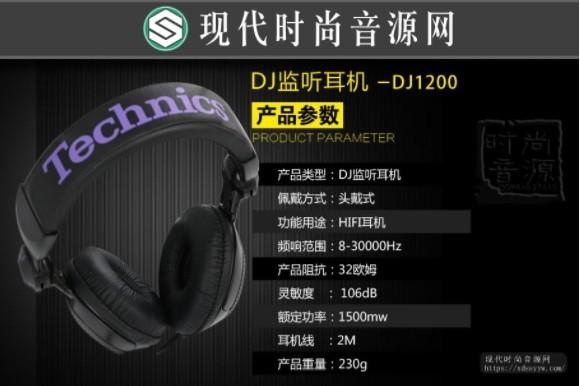 松下品牌DJ监听高保真耳机 RP-DJ1200