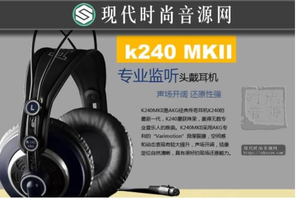 AKG/爱科技 k240 MKII 头戴监听录音耳机