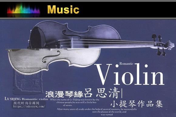古典音乐 吕思清《浪漫琴缘 - 小提琴作品集》 2002 [FLAC+CUE/整轨/百度云]