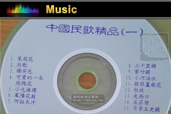 中国民歌精品