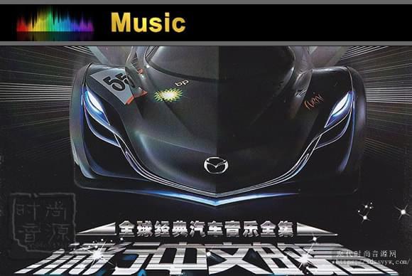 全球经典汽车音乐全集·流行中文的高K2HD[WAV+CUE/百度云]