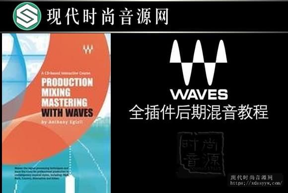 WAVES混音与母带处理