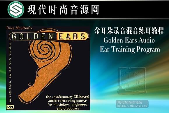 Golden Ears Audio Ear Training Program金耳朵录音混音练耳教程