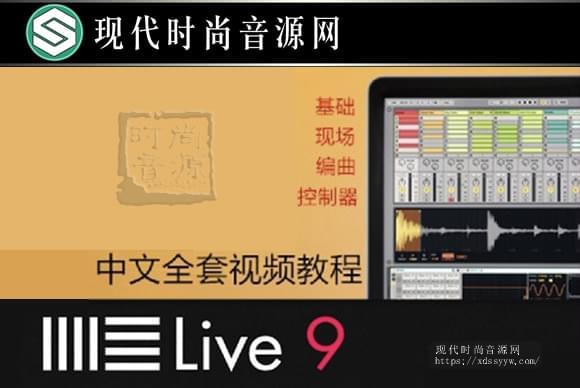 Ableton Live 9 基础中文教程100集