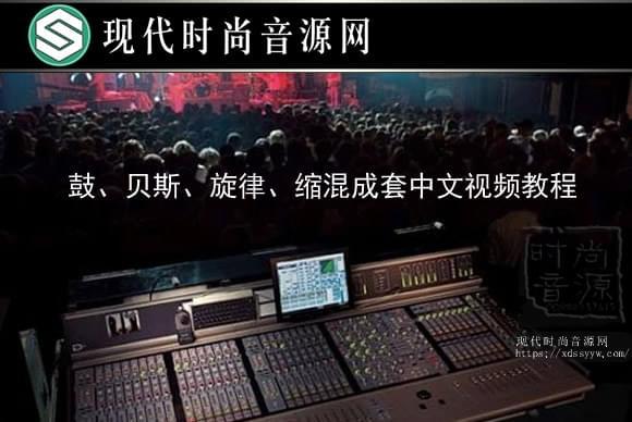 鼓、贝斯、旋律、缩混成套中文视频教程