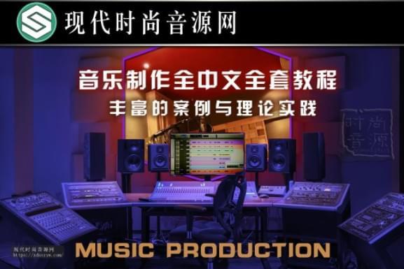 音乐制作全中文全套教程