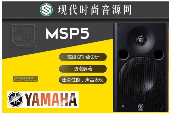 Yamaha/雅马哈 MSP5(单个装)有源监听音箱,录音室专用