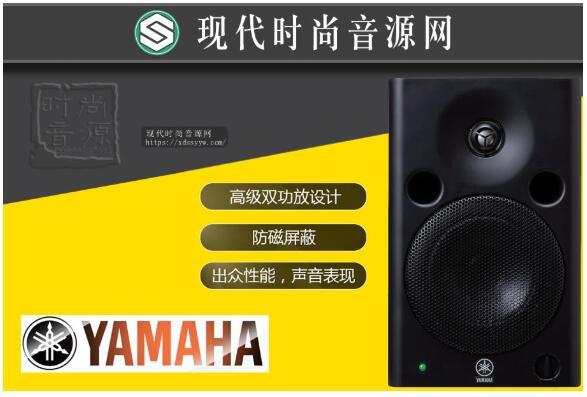 Yamaha/雅马哈 MSP3 专业有源监听音箱行货单只