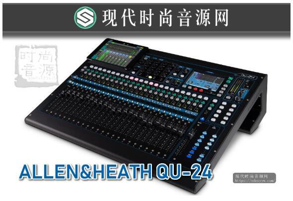 艾伦赫塞ALLEN&HEATH QU-24路数字调音台A&H演出录音紧凑控台