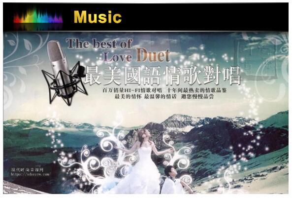 HI-FI情歌对唱《最美国语情歌对唱(黑胶)》2CD[WAV/百度云]