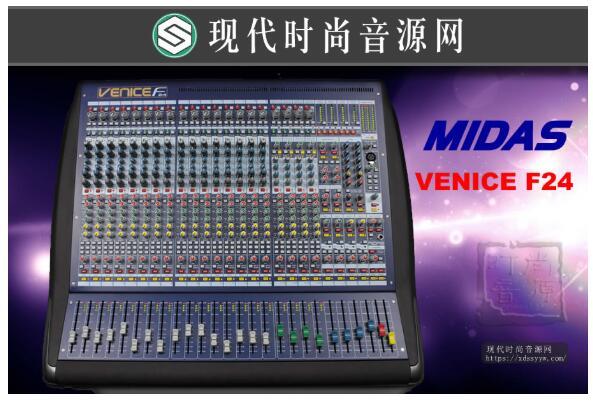 MIDAS/迈达斯 VENICE F24 24路专业调音台4编组